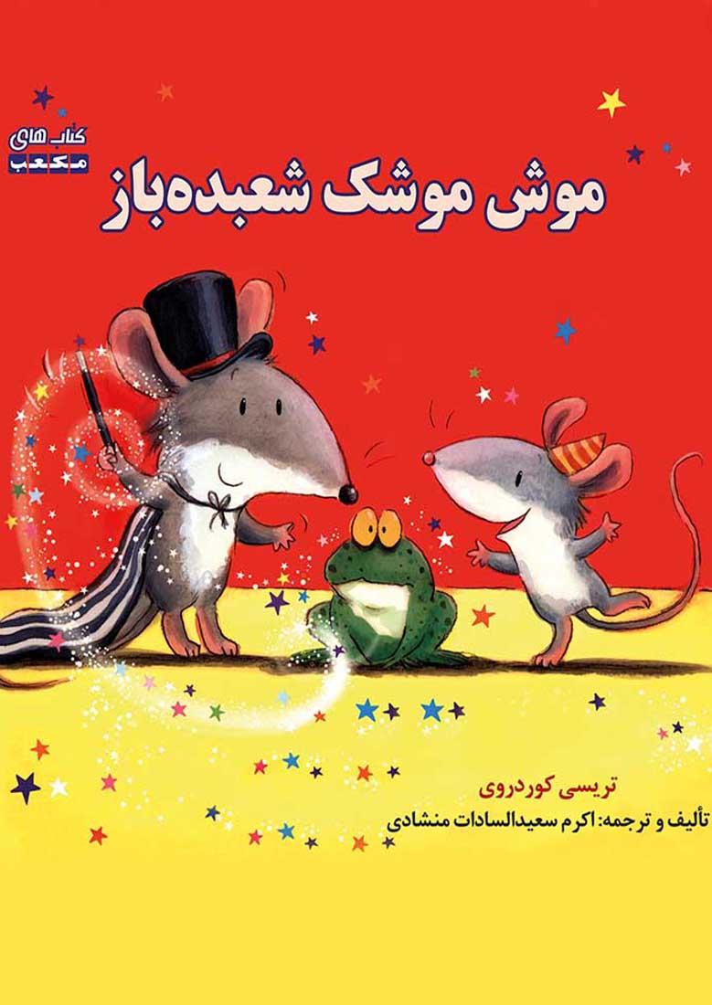 موش موشک شعبده باز