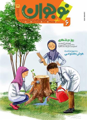 مجله ی رشد نوجوان