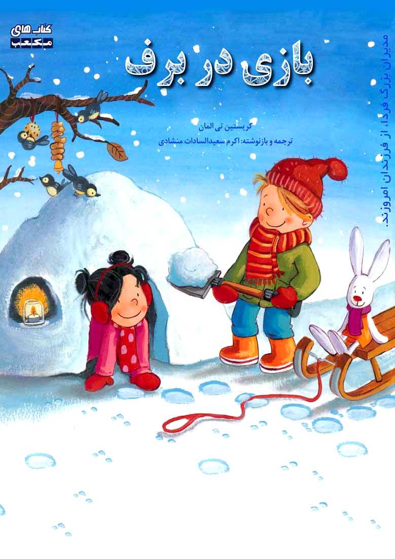 بازی در برف