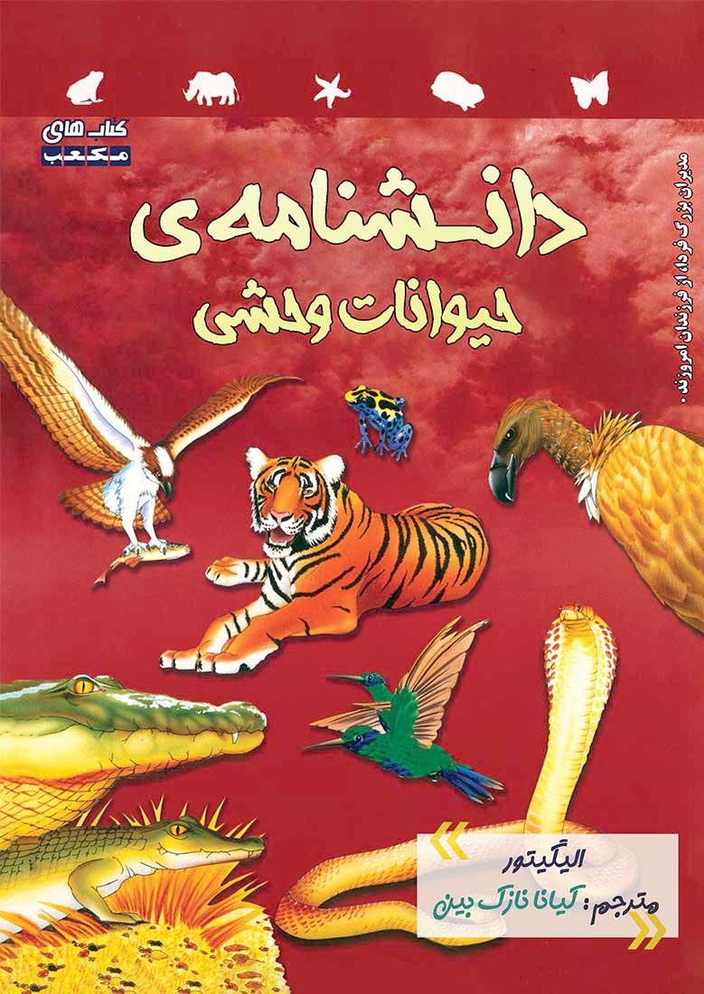 دانشنامه ی حیوانات وحشی